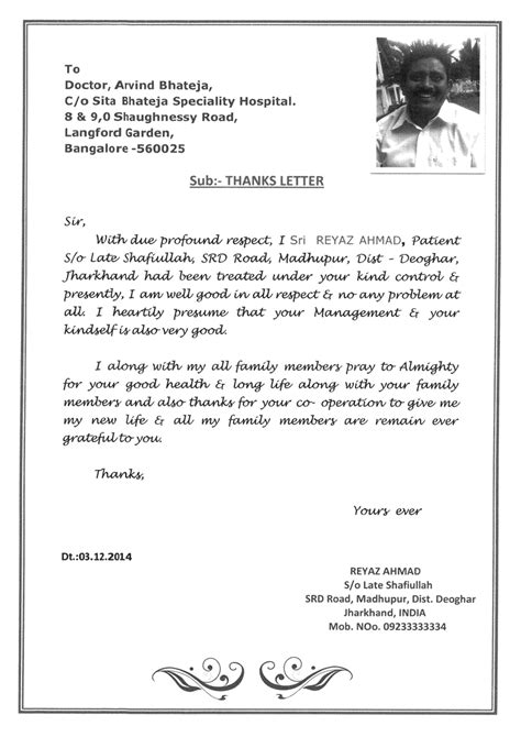 Patient Letter Of Support Testimonials On Successful Neurosurgery Sita Bhateja Hospital Bangalore
