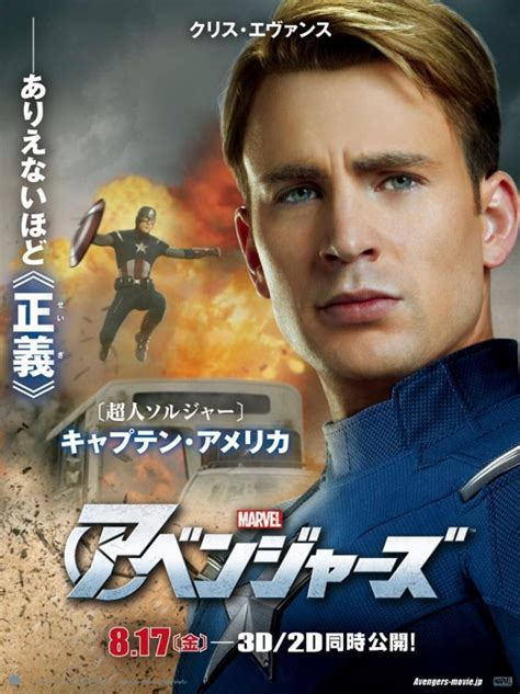 japanese character posters   avengers  reel bits
