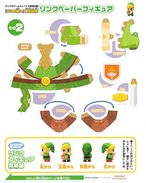 Papercraft Legend Of - link papercraft template papercraft friday 4 link and
