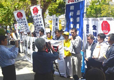 consolato cinese di san francisco raduno al consolato cinese per sostenere le