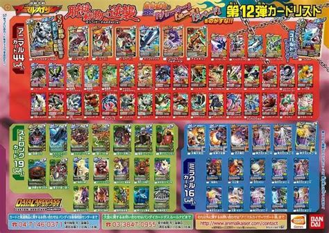 animal kaiser ver  cardlist