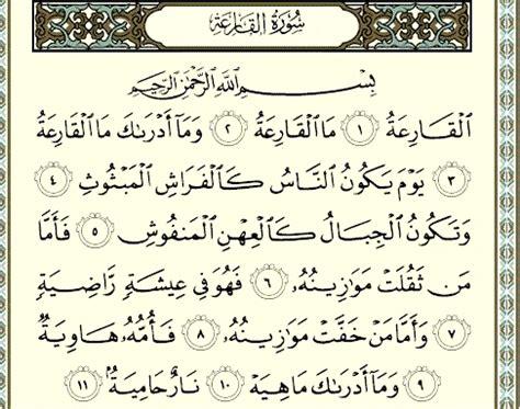 Akik Lafadz Tulisan Al Quran teks bacaan surat al qari ah tulisan arab dan