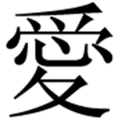 tattoo kanji ai kanji for ai clipart best