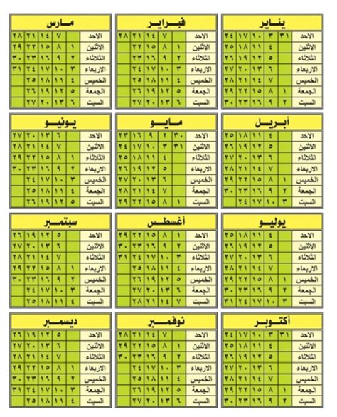 Calendario Con Nombres Calendario Con Nombres New Calendar Template Site