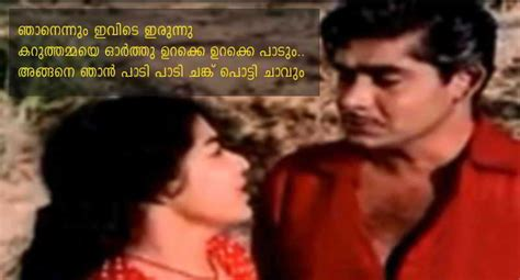 malayalam romantic dialogue with picture malayalam movie love dialogues www pixshark com images