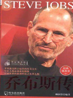 steve jobs biography book cover 柳润墨 183 overdrive rakuten overdrive ebooks audiobooks