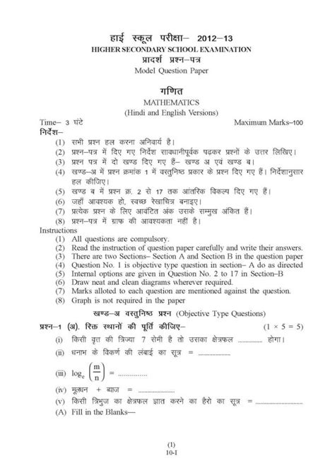 Math Topics Research Papers by Topics For Research Paper In Mathematics
