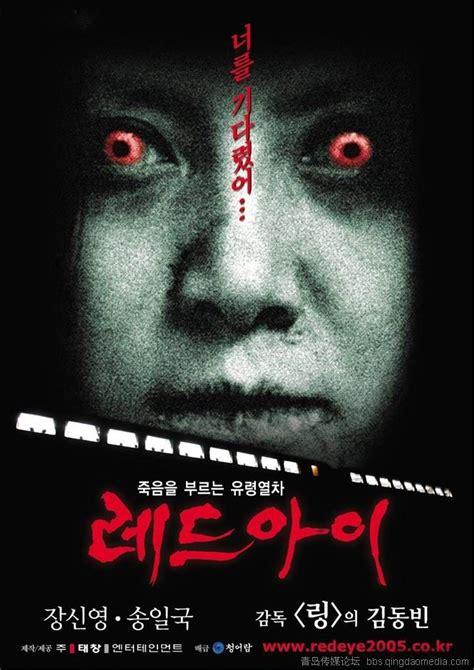 film horror korea terbaru 2014 恐怖片海报大搜罗 搜狐数码天下