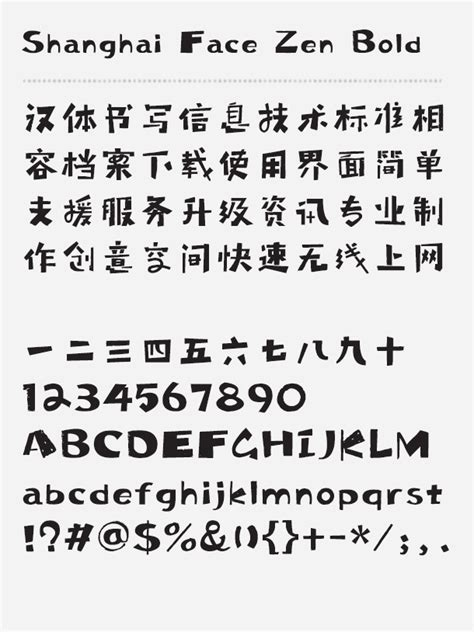 dafont chinese simplified chinese archives free chinese font