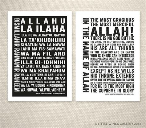 printable version of ayatul kursi ayat al kursi set of 2 modern islamic typography art