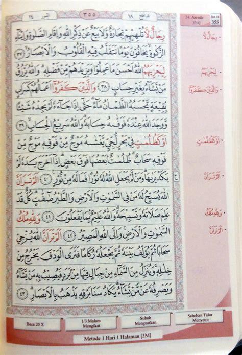 Mushaf Hafalan Al Yazid al quran hafalan al yazid a6 jual quran murah