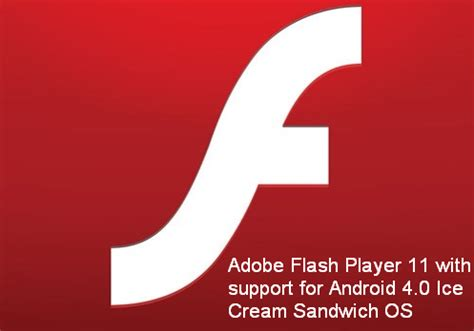 adobe flash player 11 android выпущен flash player 11 для android 4 0