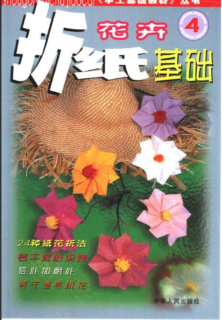 libro flora the art of libro 52 art pop origami flowers cerezos en papel