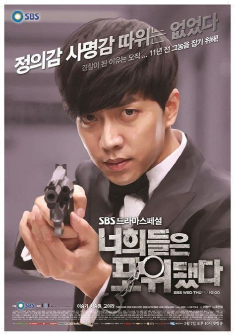 lee seung gi awards lee seung gi sbs drama awards attendance uncertain
