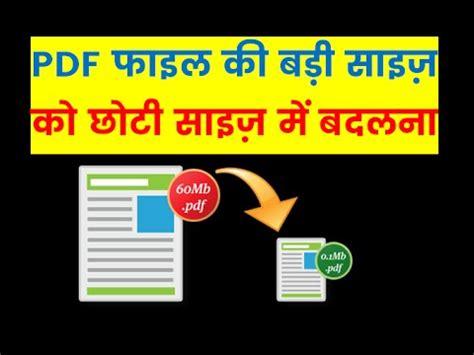compress pdf to 100kb offline how to reduce size of pdf file offline pdf फ इल क बड