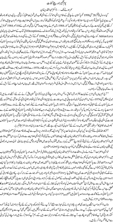 Essay On Youm E Ashura In Urdu by Charsadda Khan Youm E Takbeer
