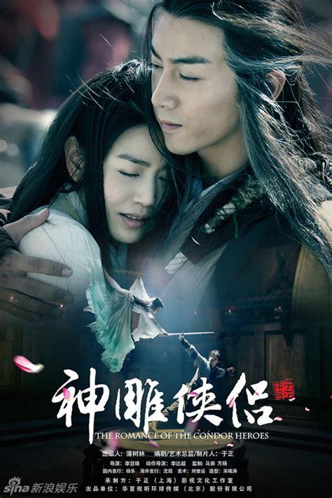 film romance of the condor chen xiao chen xiang sing for romance of the condor