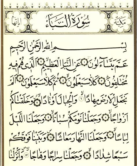 download mp3 al quran surat an naba sura al naba wikishia
