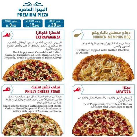 domino pizza qatar domino s pizza menu menu for domino s pizza jounieh