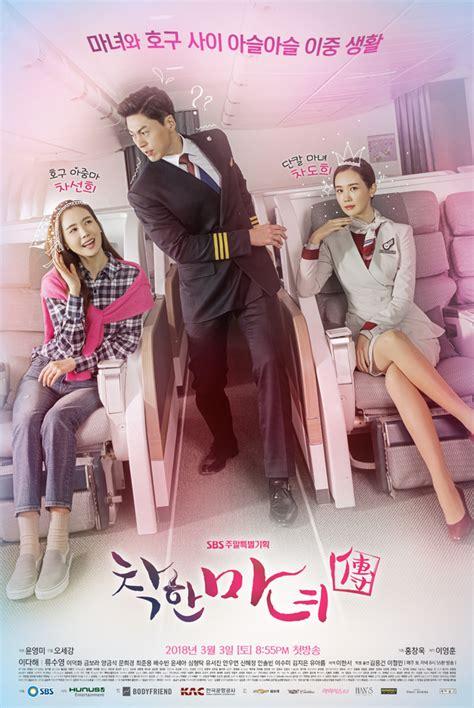 dramacool do bong soon strong woman do bong soon engsub 2017 korean drama