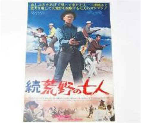 the magnificent seven poster 1960 s yul brynner