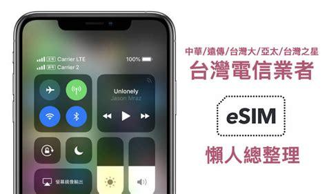 iphone esim 懶人包 各家電信esim方案正式開放申請 iphone雙卡雙待時代來臨 瘋先生