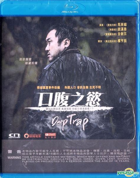 film blu hongkong yesasia deep trap 2015 blu ray hong kong version