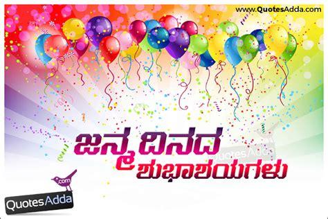 How To Wish Happy Birthday In Kannada Latest Happy Birthday Greetings In Kannada ಜನ ಮದ ನದ