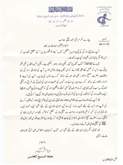 Official Letter In Urdu How To Write Formal And Informal Letter In Urdu How To