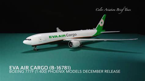 1 400 air cargo 長榮航空 貨運 b 16781 boeing 777f models dec 2017 brief tours 22