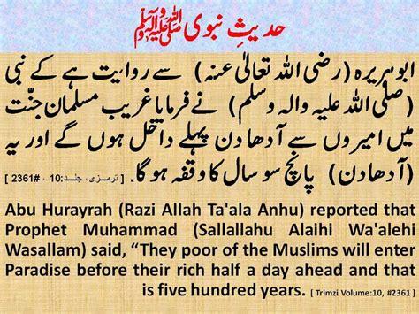 biography hazrat muhammad pbuh urdu prophet muhammad quotes urdu quotesgram