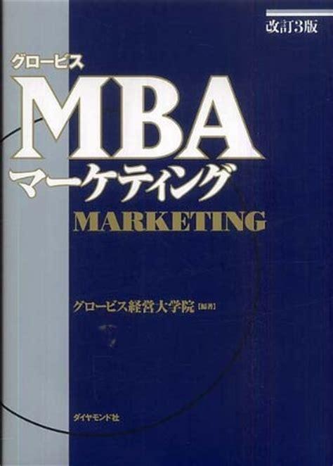 Mba In Jp by グロ ビスmbaマ ケティング グロービス経営大学院 編著 紀伊國屋書店ウェブストア