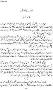 Essay On Allama Iqbal In Urdu For Class 6 by Essay On Allama Iqbal Poetry In Urdu Websitereports991