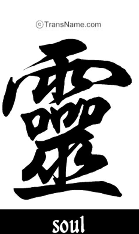 kanji tattoo soul chinese tattoo blog