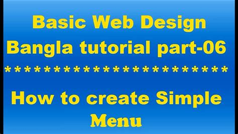 web design tutorial in bangla basic web design bangla tutorial 2016 part 06 how to