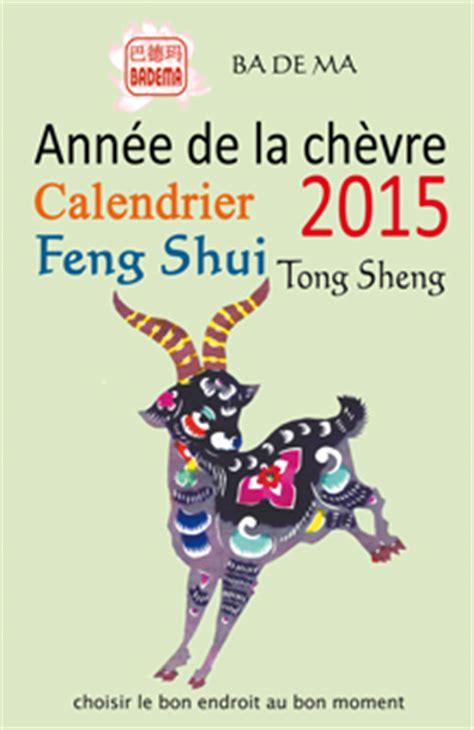 Feng Shui Len by Be Feng Shui 2015