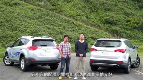 Hyundai Santa Fe Vs Toyota Rav4 超越車訊 Hyundai Santa Fe 4wd X Toyota Rav4 4wd 2014年6月號