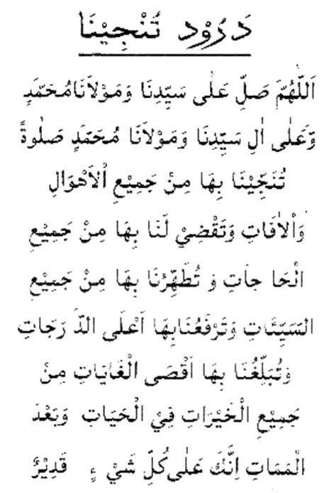 DUROOD-E-TUNAJJINA BENEFIT - Wazifa,wazaif,Amaliyat in