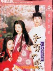 genji monogatari film sub ita sennen no koi hikaru genji monogatari film 2001 allocin 233
