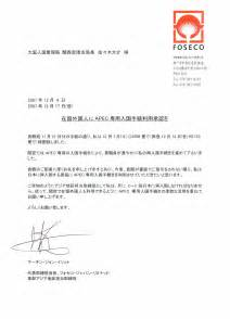 Business Letter Japanese Sample Japanese Business Letter Format Sample Business Letter