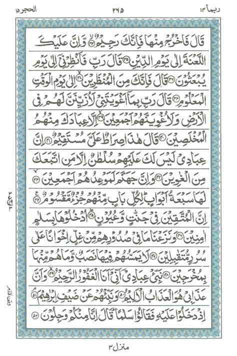 surah  al hijr read holy quran