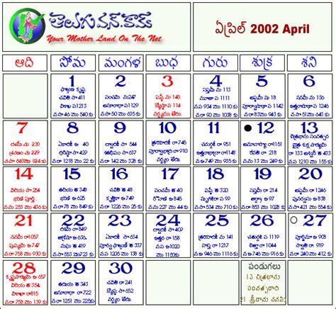 August 2002 Calendar Pin August 2002 Calendar Wallpapers18 Pics On