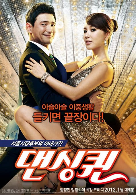film drama korea queen added new poster for the upcoming korean movie quot dancing