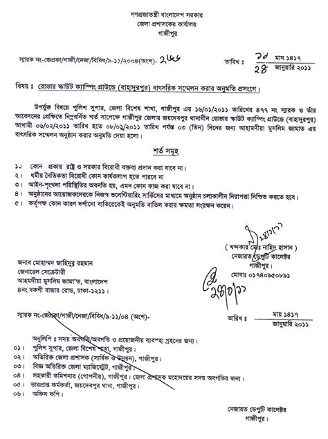 Permission Letter Format Government Office Bangladesh Government Fails To Protect Freedom Of Religion And Assembly Of Ahmadiyya Community