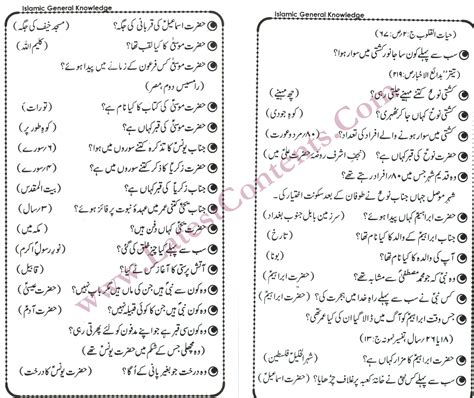 quiz questions urdu islamic general knowledge questions answers part 7