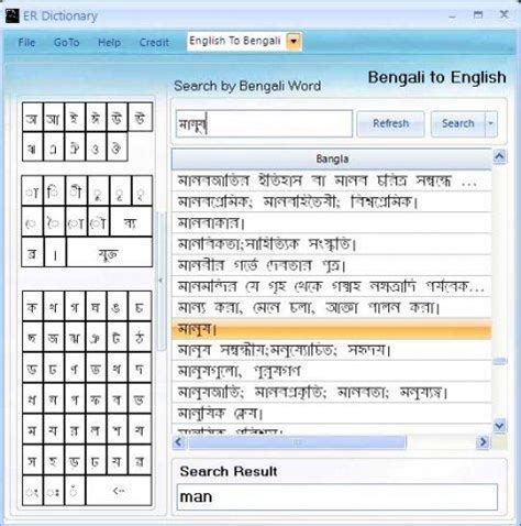 bengali to english dictionary free download full version for windows xp free english to bengali dictionary download for nokia mobile