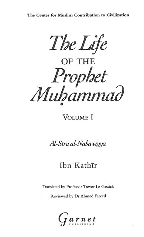 biography of the prophet muhammad vol 1 al sira al nabawiyya the life of the prophet muhammad