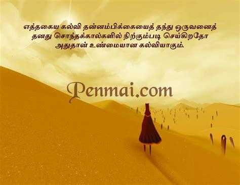 Quotes In Tamil Tamil Inspirational Quotes Quotesgram