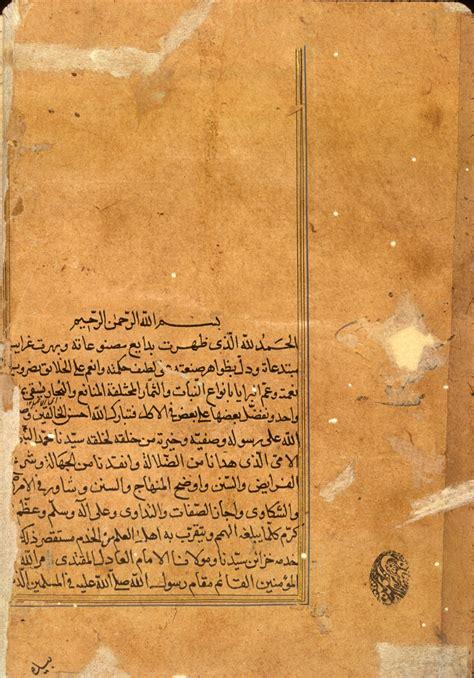 islamic medical manuscripts pharmaceutics