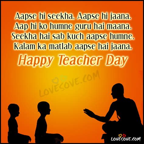 few lines on day few lines for teachers day lovesove